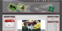 شرکت تعاوني دامداران اصفهان